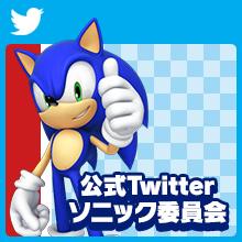 ソニック公式Twitterアカウント