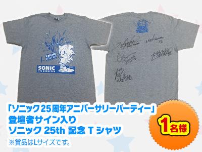 「ソニック25周年アニバーサリーパーティー」登壇者サイン入り ソニック25th 記念Tシャツ