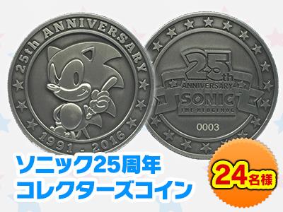 ソニック25周年コレクターズコイン