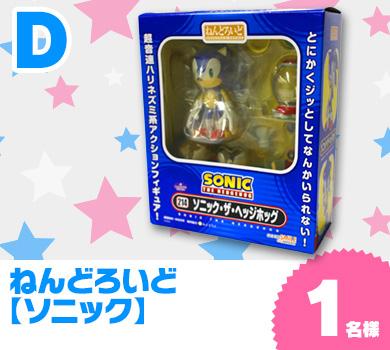 http://sonic.sega.jp/SonicChannel/topics/image/event_160623_01_04.jpg