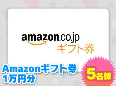 Amazonギフト券1万円分...5名さま