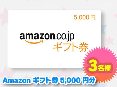 Amazonギフト券5,000円分(3名様)