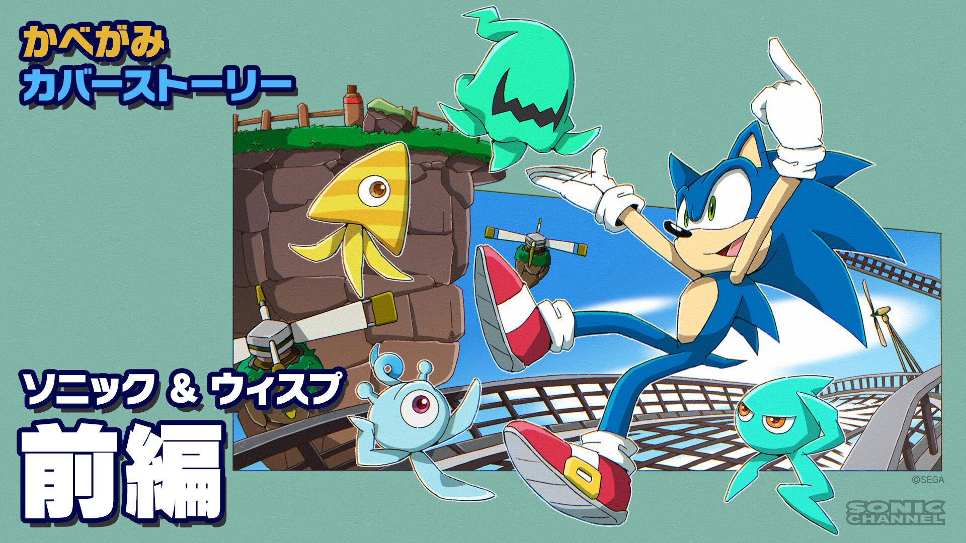 https://sonic.sega.jp/SonicChannel/special/image/coverstory_210827_01_eye.jpg